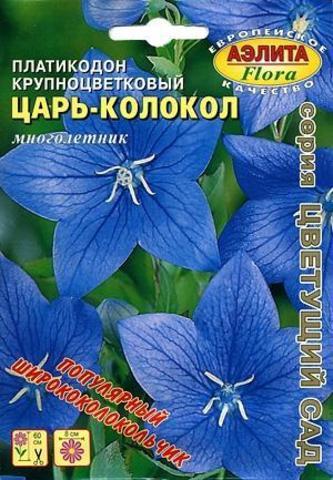 Семена Платикодон Царь-Колокол крупноцветковый