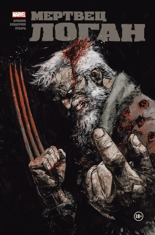 Мертвец Логан. Лимитированная обложка Б