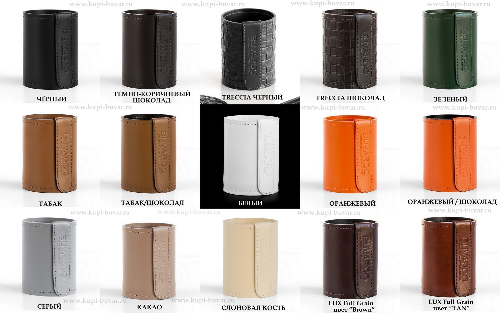 Варианты цвета кожи Cuoietto для набора 9012 4 предмета.