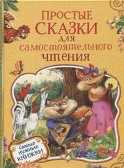 Простые сказки для самостоятельного чтения
