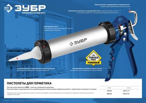 ЗУБР 600 мл универсальный закрытый пистолет для герметика, алюминиевый корпус, серия Профессионал