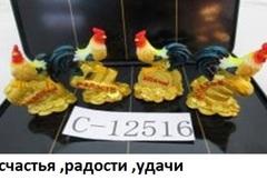 Сувенир Петух С-12516 с деньгами 7см