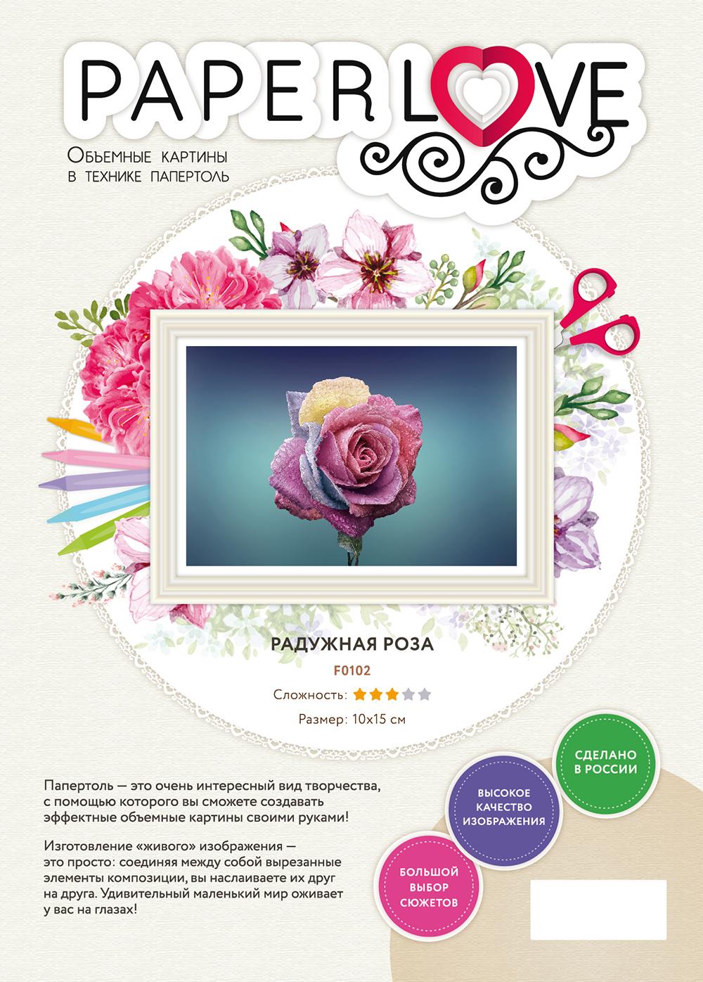 Папертоль Радужная роза — фотография обложки.