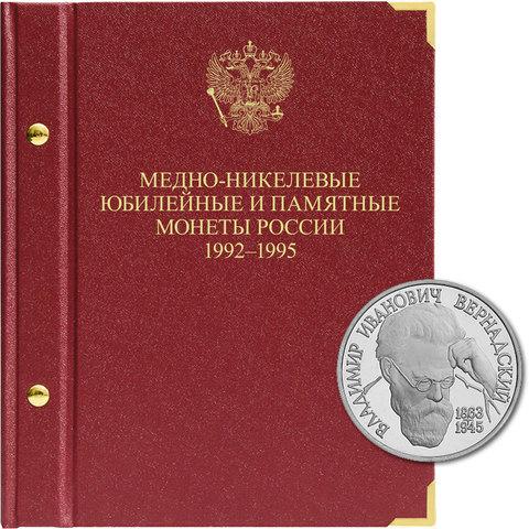 Альбом для медно-никелевых юбилейных и памятных монет России. 1992-1995 г. Россия Молодая