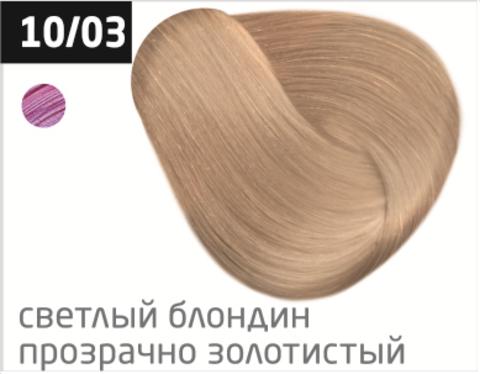 OLLIN color 10/03 светлый блондин прозрачно-золотистый 100мл перманентная крем-краска для волос