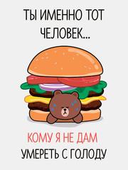 Открытка Burger
