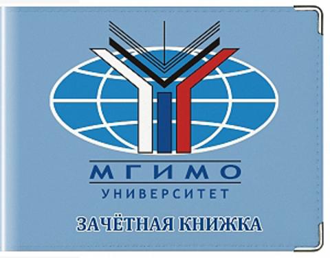 """Обложка для зачётной книжки """"МГИМО"""" (1)"""