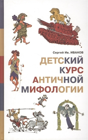 Детский курс античной мифологии | Иванов С.