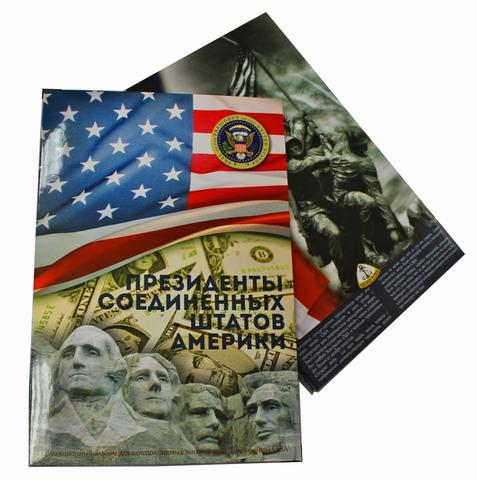 """Альбом для """"Президентов США"""" (капсульный)"""