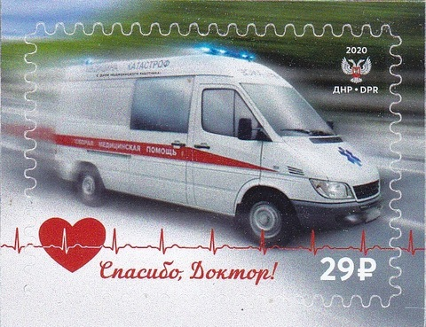 Почта ДНР (2020 06.19.) Спасибо, доктор!