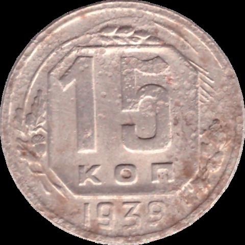 15 копеек 1939 года VG- №4