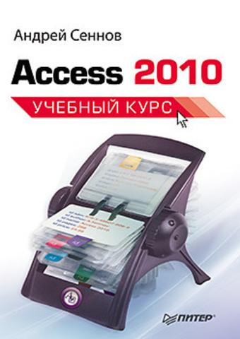 Access 2010. Учебный курс
