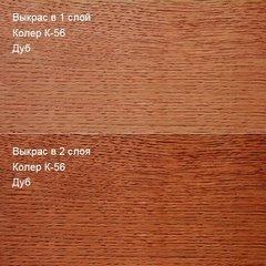 Колер Красное дерево К-56 (100 мл)