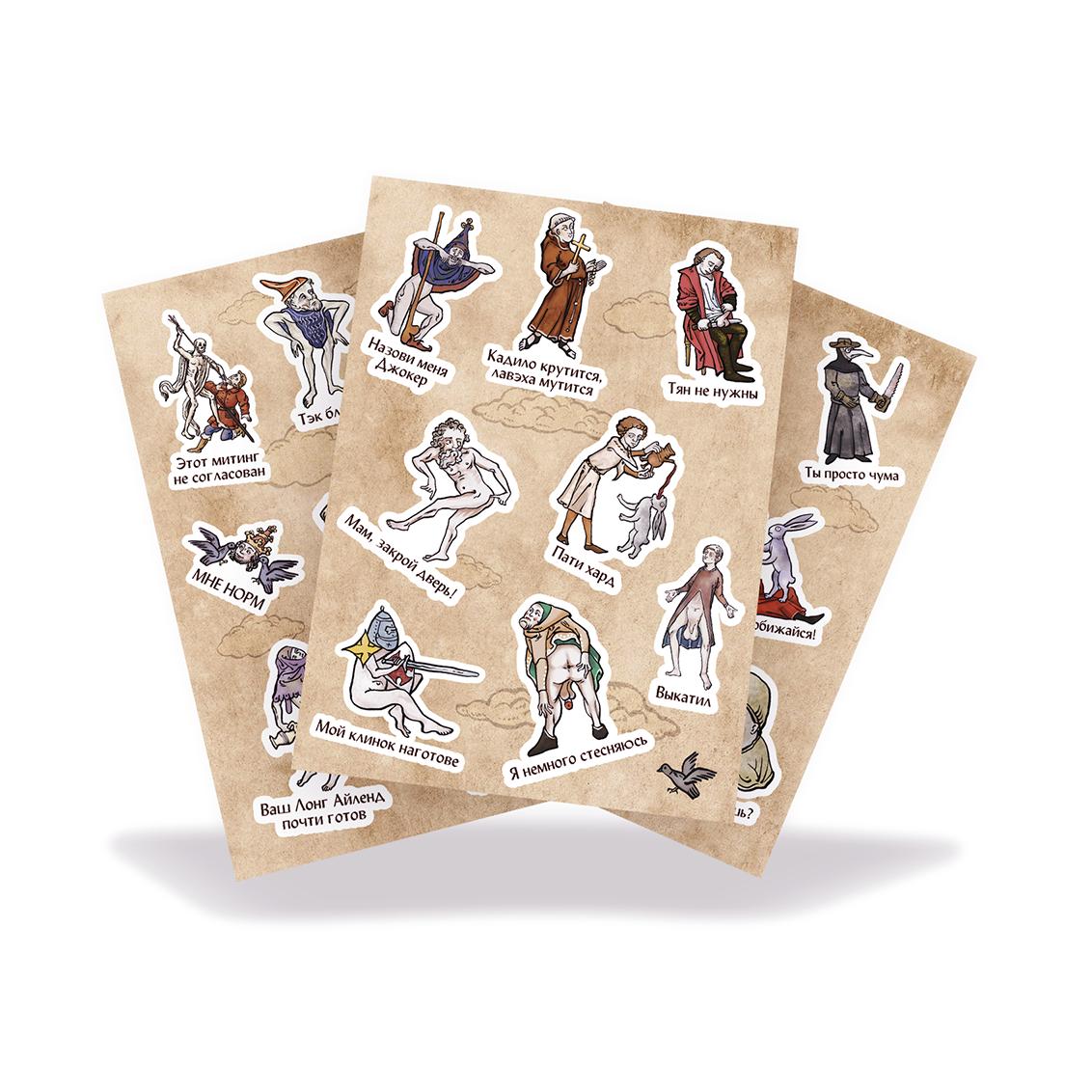 Благословенный стикерпак от «Страдающего Средневековья»