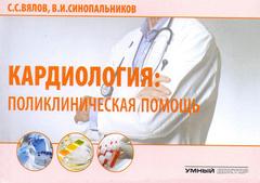 Кардиология: поликлиническая помощь. Монография