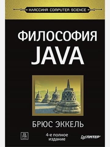 Философия Java. 4-е полное изд.  | Эккель Б.