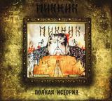 Пикник / Немного Огня (CD)