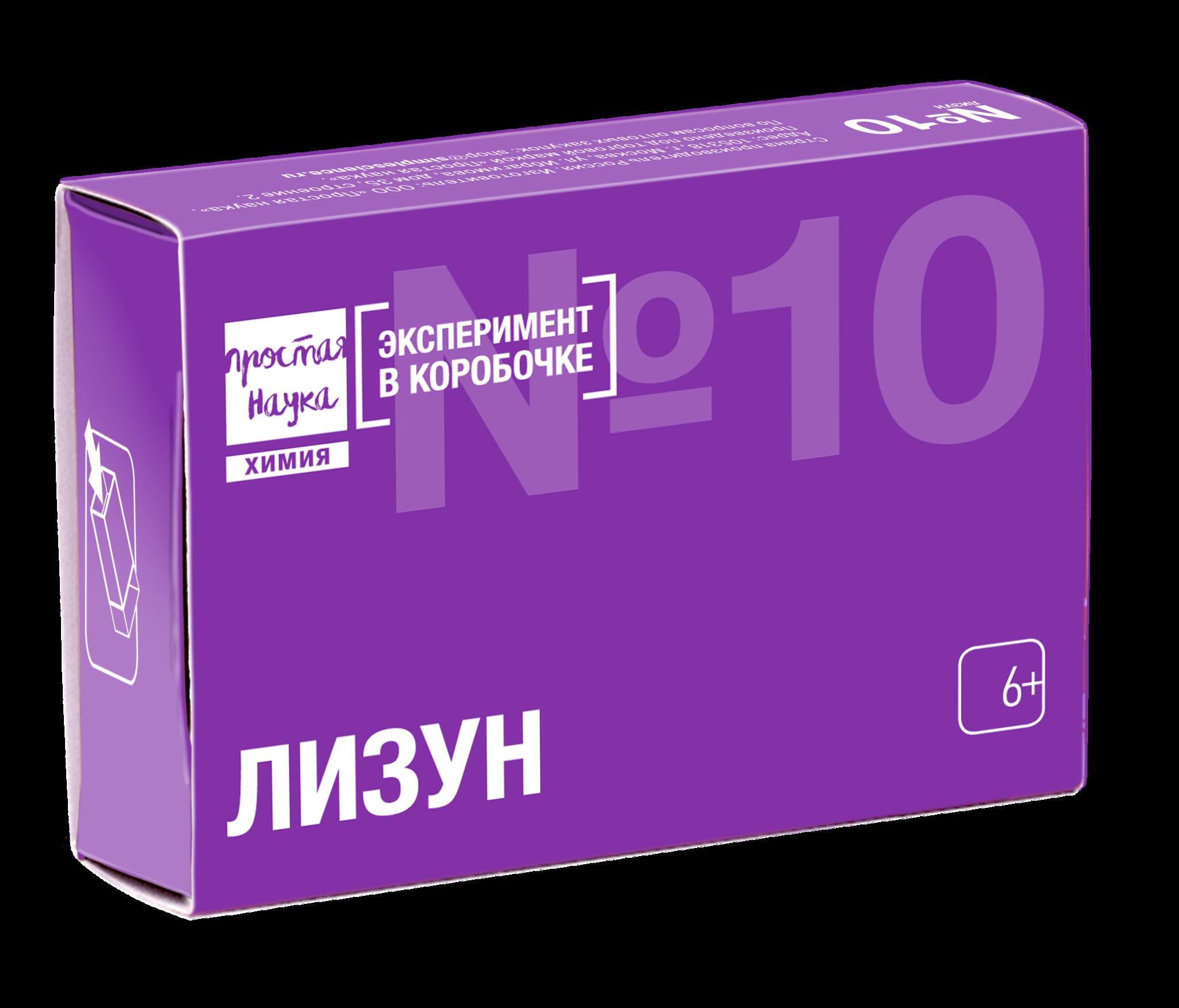 Набор №10 - Лизун - Эксперимент в коробочке - Простая Наука