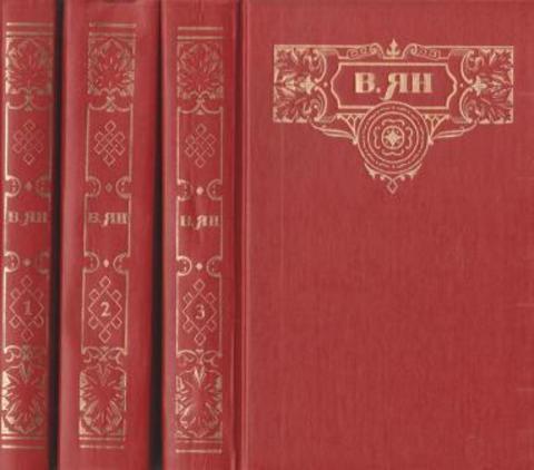 Ян. Собрание сочинений в трех томах