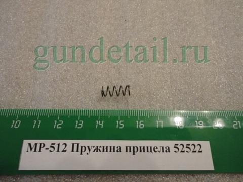 Пружина прицела МР53, ИЖ-53, МР512