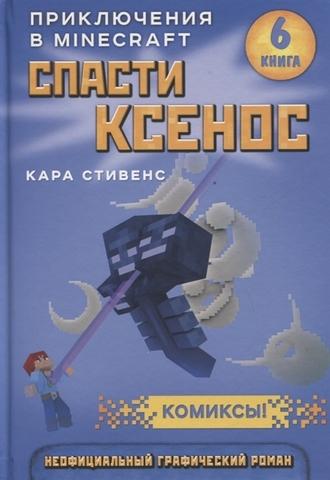 Minecraft. Спасти Ксенос. Книга 6 (уценка)