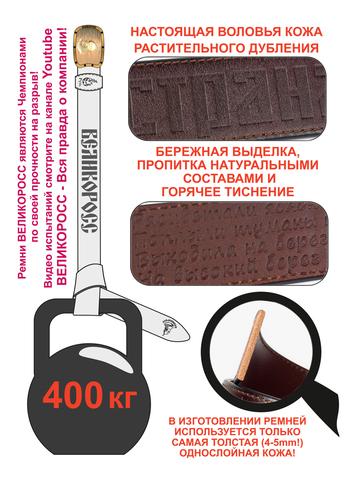 Ремень «Сталинградский» вишневого цвета на бляхе-автомат