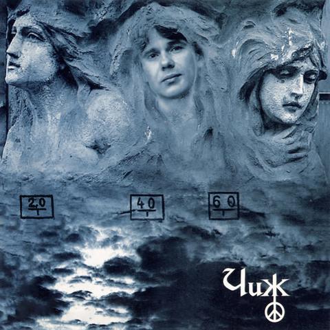 Чиж & Co – Чиж (Digital) (1993)