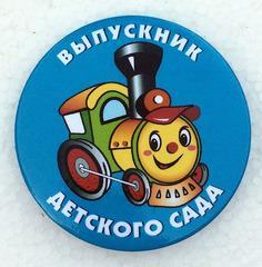 Значок «Выпускник детского сада» Диаметр 56мм (Паровозик)