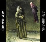 Коммунизм / Лениниана (CD)