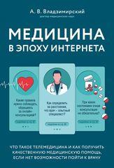 Медицина в эпоху Интернета. Что такое телемедицина и как получить качественную медицинскую помощь, если нет возможности пойти к врачу