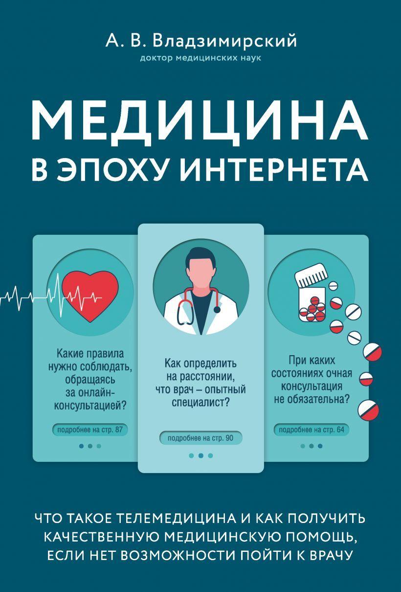 Новинки Медицина в эпоху Интернета. Что такое телемедицина и как получить качественную медицинскую помощь, если нет возможности пойти к врачу mvei.jpg
