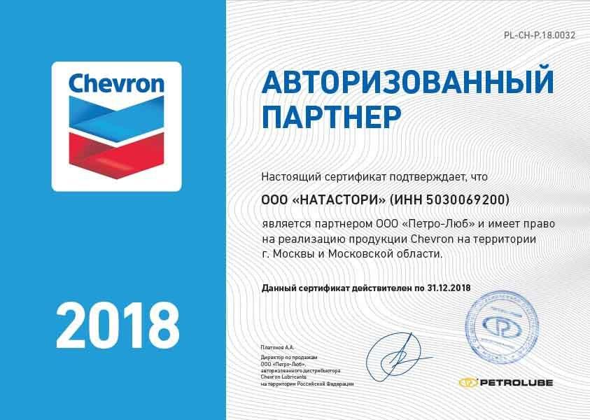 Сертификат Авторизованного Партнера CHEVRON