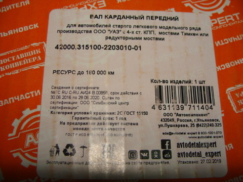 вал карданный передний УАЗ 469/3151 (АДС)