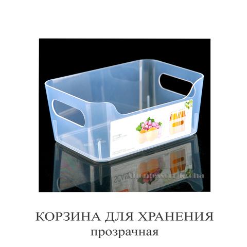 Корзина для хранения (пластик)