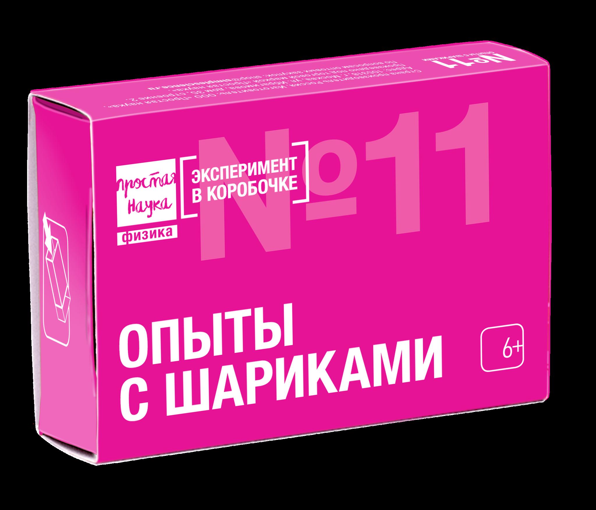 Набор №11 - Опыты с шариками - Эксперимент в коробочке - Простая Наука