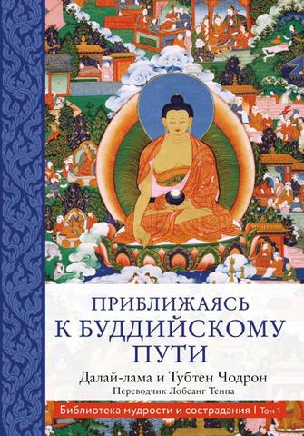 Далай-лама, Тубтен Чодрон. Приближаясь к буддийскому пути