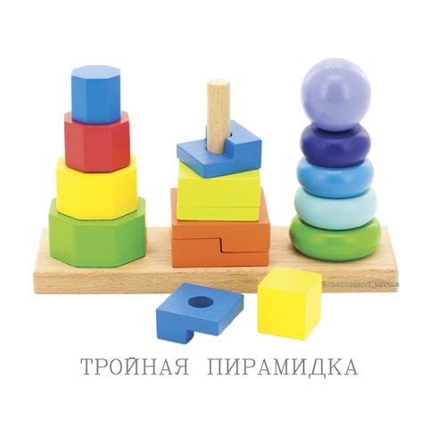 ТРОЙНАЯ ПИРАМИДКА