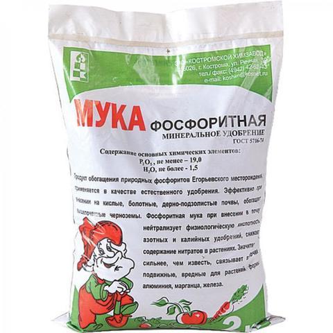 Мука фосфоритная КХЗ 2кг
