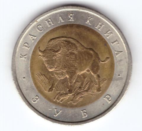 "50 рублей ""Зубр"" 1994 год XF"