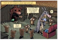Эмиль Браво. Семь медведей-гномов и нашествие принцесс