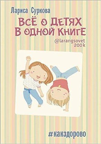 Всё о детях в одной книге