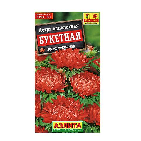 Астра Букетная лососево-красная (Аэлита)