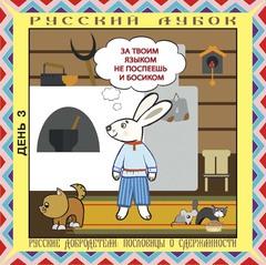 Магнитный набор «Русские добродетели: пословицы о сдержанности»