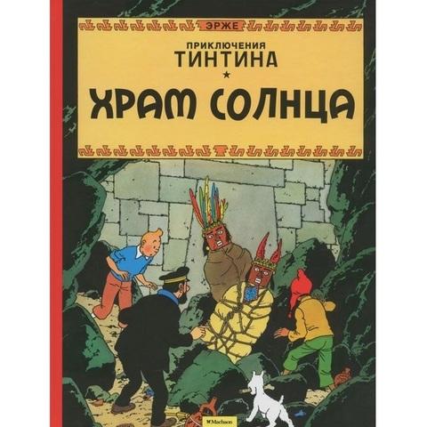 Приключения Тинтина. Храм солнца
