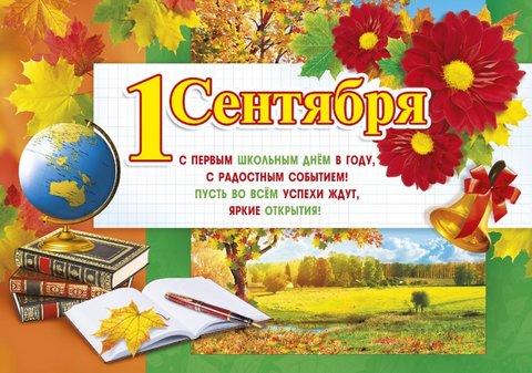Печать на вафельной бумаге, 1 Сентября 7