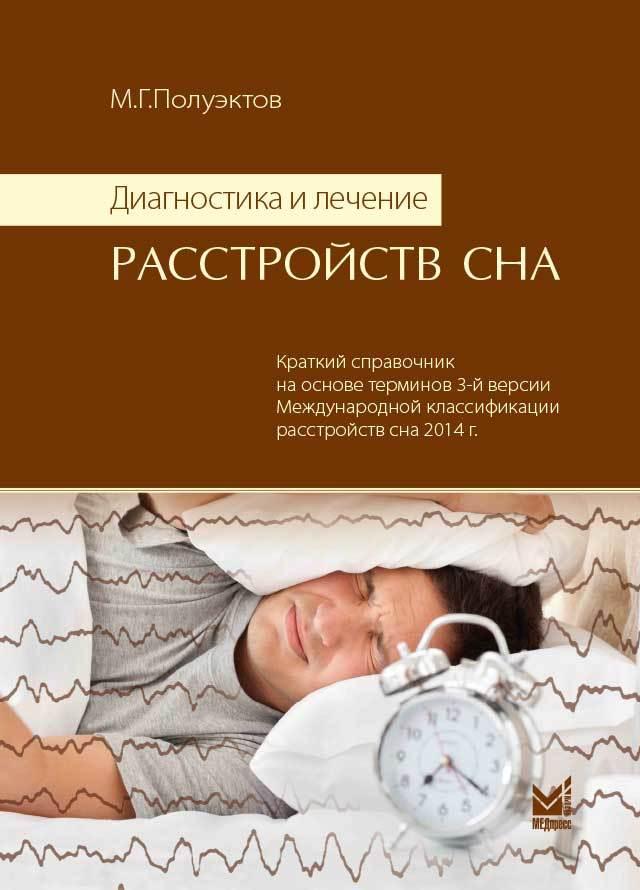 Новинки по нейро Диагностика и лечение расстройств сна diag_i_lech_rasstroistv_sna.jpg