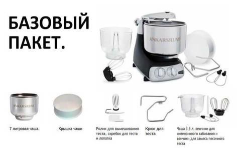 Базовая комплектация кухонного комбайна-тестомеса Ankarsrum AKM6230, фото