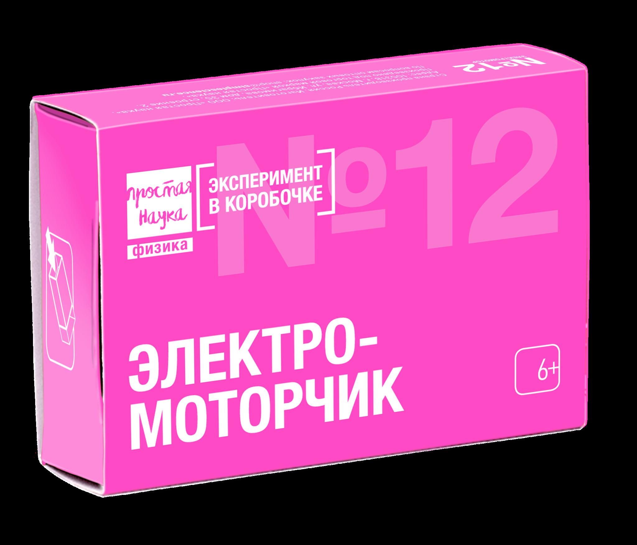 Электромоторчик - эксперимент в коробочке №12 - Простая Наука