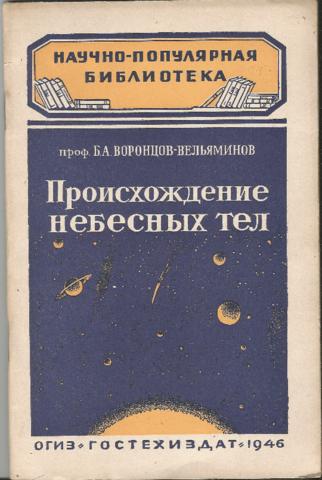 Б.А. Воронцов-Вельяминов