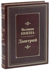 Дмитрий. Великие имена